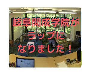 岐阜開成学院RAP