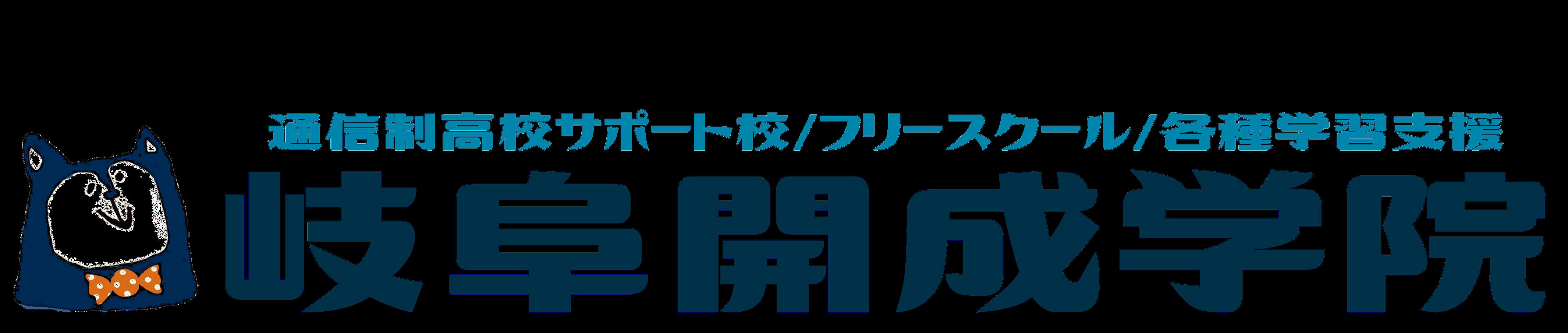 岐阜市の通信制高校サポート校・フリースクール|岐阜開成学院