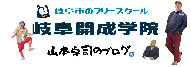 岐阜市のフリースクール、岐阜開成学院・山本卓司のブログ