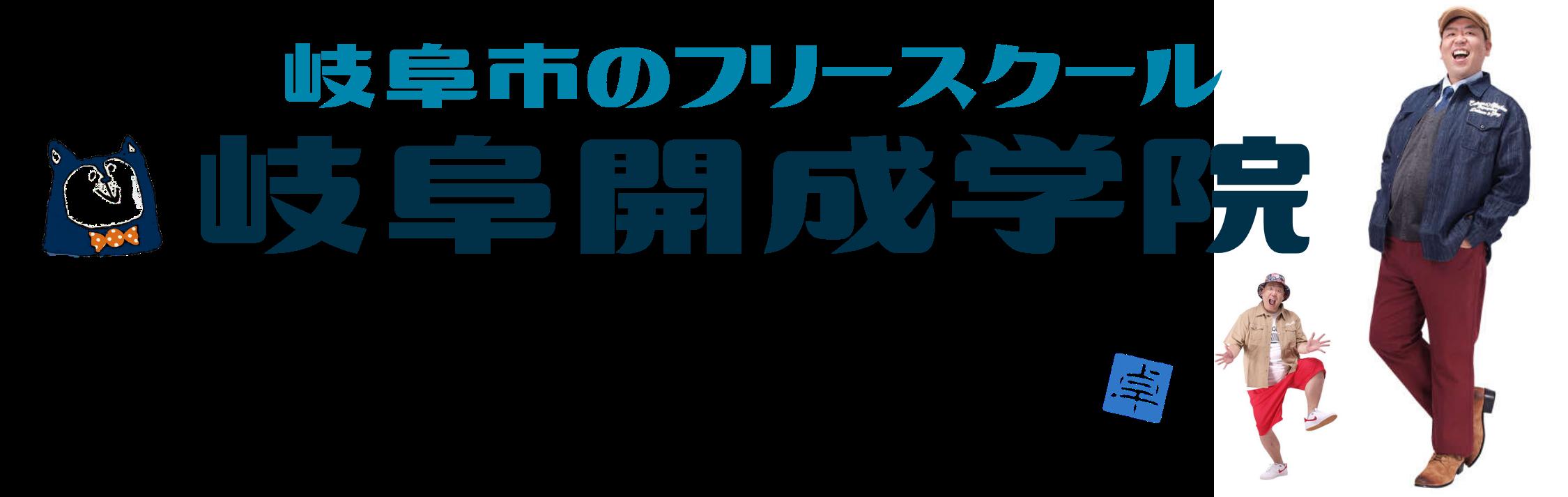 岐阜市のフリースクール・岐阜開成学院 山本卓司のブログ